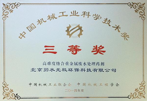 2014年荣获中国机械工业科学技术三等奖
