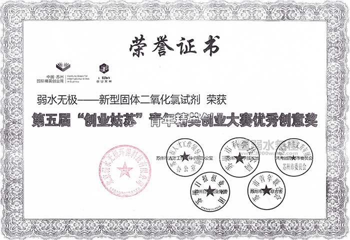 2014年荣获创业姑苏创意奖