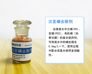 太仓次亚磷去除剂