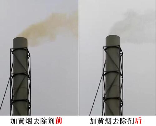 黄烟去除剂前后对比图.jpg